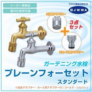 蛇口 水栓 プレーンフォーセット 水道 庭 水回り ガーデニング スタンダード 3点セット 全2色 ユニソン MYT-P271|doanosoto