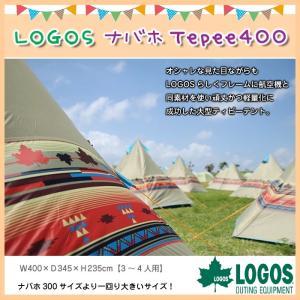 テント アウトドア LOGOS ロゴス Navajo ナバホ Tepee 400 ティピー キャンプ BBQ グランピング GA|doanosoto