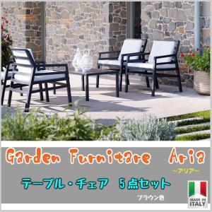 テーブル 5点セット ブラウン 庭 クッション チェア4点 ガーデンファニチャー NARDI ナルディ アリア タカショー TK-1202|doanosoto