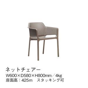 チェアー 椅子 ネット リビング ダイニング テラス バルコニー ガーデンファニチャー 全5色 庭 Nardi ナルディ タカショー TK-P1195 doanosoto