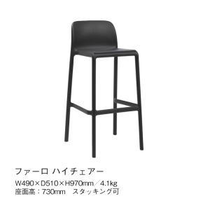 ハイチェアー 椅子 3色 カウンター bar ガーデンファニチャー NARDI ナルディ ファーロ TK-1174|doanosoto
