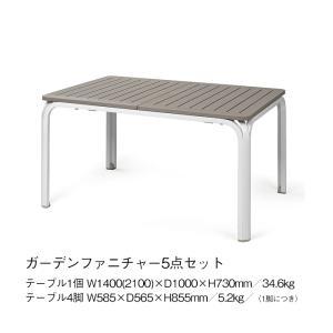 テーブル 椅子 チェア 5点セット モカ ホワイト 2色 庭 テラス ガーデンファニチャー NARDI ナルディ アロロ × パルマアームチェア タカショー TK-1196|doanosoto