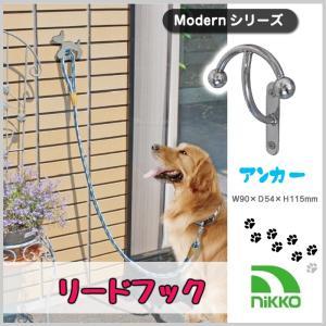 リードフック 犬 ドッグ シャワー ホルダー 繋ぐ 紐 ステンレス 玄関 アンカー お店 カフェ シャンプー NK-92(Modern)|doanosoto