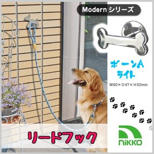 リードフック 犬 ドッグ シャワー ホルダー 繋ぐ 紐 ステンレス 玄関 ボーンAライト ほね 骨 お店 カフェ シャンプー NK-92(Modern)|doanosoto