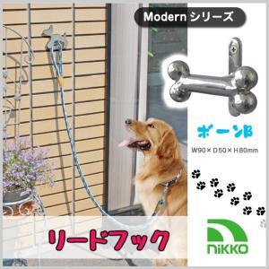 リードフック 犬 ドッグ シャワー ホルダー 繋ぐ 紐 ステンレス 玄関 ボーンB ほね 骨 お店 カフェ シャンプー NK-92(Modern)|doanosoto