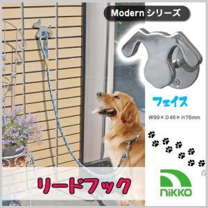 リードフック 犬 ドッグ シャワー ホルダー 繋ぐ 紐 ステンレス 玄関 フェイス 顔 お店 カフェ シャンプー NK-92(Modern)|doanosoto