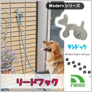 リードフック 犬 ドッグ シャワー ホルダー 繋ぐ 紐 ステンレス 玄関 ランドック お店 カフェ シャンプー NK-92(Modern)|doanosoto