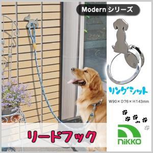 リードフック 犬 ドッグ シャワー ホルダー 繋ぐ 紐 ステンレス 玄関 リングシット お店 カフェ シャンプー NK-92(Modern)|doanosoto
