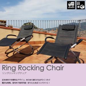リングロッキングチェア ロッキングチェア 折り畳み椅子 全2色 GA-P262|doanosoto
