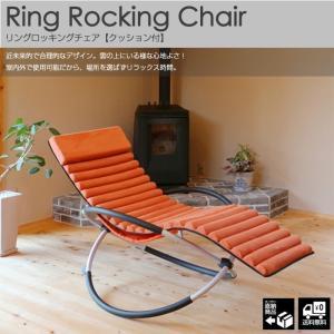 リングロッキングチェア 椅子 折り畳み リビング テラス バルコニー クッション付き 全2色 GA-P262|doanosoto