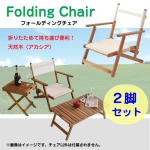 椅子 チェア 折り畳み コンパクト アウトドア 簡易 フォールディング 天然木アカシア 2脚set セット AZ2-P218 NX-511|doanosoto