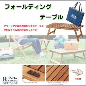 テーブル コンパクト 折りたたみ 持ち運び 簡易 天然木アカシア フォールディング L AZ2-P219 NX-514|doanosoto