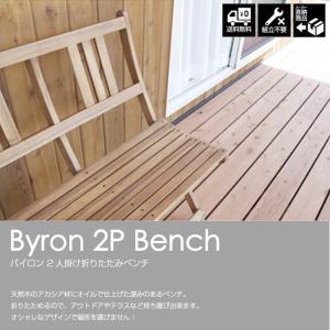 ベンチ チェア 椅子  2人掛け 折りたたみ 天然木 アカシア キャンプ アウトドア バーベキュー バイロン 待合 AZ2-P183 NX-904|doanosoto