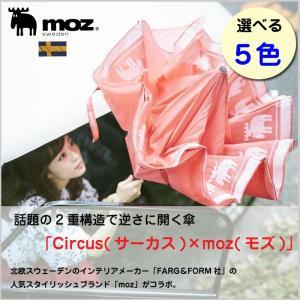 二重傘 Circus サーカス moz モズ 逆さ傘 二重構造 防水 撥水 自立 全5色 晴雨兼用 長傘 プレゼント EF -29 セール|doanosoto
