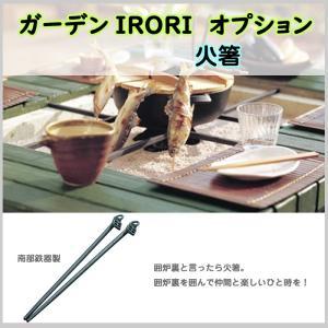 いろり ガーデン IRORI 囲炉裏 オプション 火箸 南部鉄器製 団らん テラス リビング NK|doanosoto