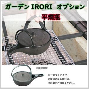 いろり ガーデン IRORI 囲炉裏 オプション 平燗瓶 南部鉄器製 団らん テラス リビング NK|doanosoto