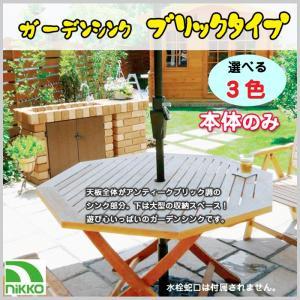 ガーデンシンク ブリックタイプ 水回り キッチン 水道 庭 料理 洗い物 BBQ ホース アンティーク レンガ 全3色 本体 NK-52(ODF-S2) doanosoto