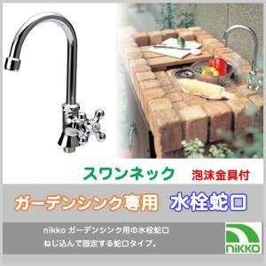 水栓 蛇口 水道 ガーデンシンク 水回り クロームメッキ アンティーク ねじ込み テラス キッチン NK-52(ODF-S2) doanosoto