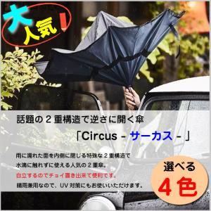 アウトレット 新品 二重傘 Circus サーカス 逆さ傘 二重構造 防水 撥水 自立 男女兼用 4色 日傘 雨傘 UV加工 撥水加工 EF-16|doanosoto