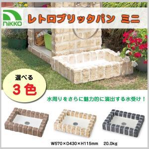 パン 水受け ペット シャワープレイス ショートタイプ レトロブリック ミニパン 全3色 ガーデン テラス シャンプー 水浴び 水道 水回り NK-76(OPB-PR) doanosoto