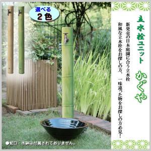 立水栓ユニット 和 かぐや 庭園 竹 庭 水回り 水道 コンクリート製 モチーフ 全2色 ガーデン NK-130(OPB-RS-35)|doanosoto