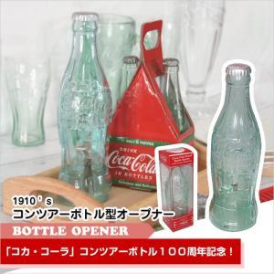 ボトルオープナー 栓抜き コカコーラ 記念品 プレゼント 簡単 コンツアーボトル コカ・コーラ PBO-03 ( PJ-PBO )|doanosoto