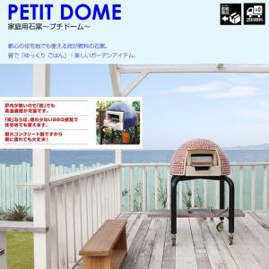 ピザ窯 石窯 家庭用 オーブン アウトドア PETIT DOME プチドーム カバーセット 全5色 GA-330|doanosoto