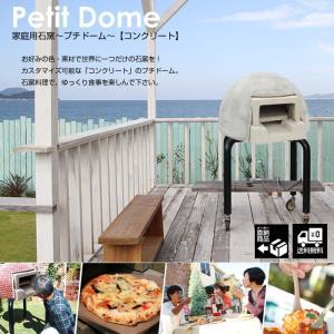 ピザ窯 石窯 家庭用 カスタム デコレーション カスタマイズ カバーセット PETIT DOME プチドーム コンクリート  GA-33 オリジナル|doanosoto