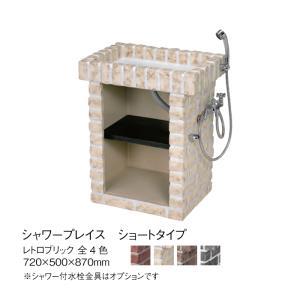 ペット シャワープレイス ショートタイプ レトロブリック 洗い物 庭 全3色 ガーデン テラス 腰高 シャンプー 水浴び 水道 水回り NK-76(PF-SP-4-2) doanosoto