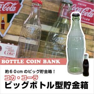 ボトルコインバンク 貯金箱 コインバンク コカコーラ コカ・コーラ 人気 プレゼント ビッグ ( PJ-CB01 )|doanosoto