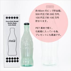 ボトルコインバンク 貯金箱 コインバンク コカコーラ コカ・コーラ 人気 プレゼント ビッグ ( PJ-CB01 )|doanosoto|03