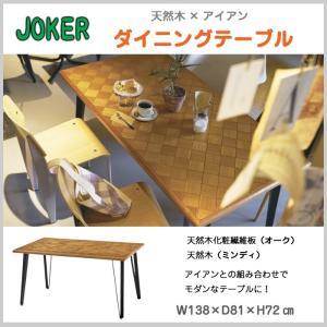 ダイニングテーブル 天然木 オーク ミンディ アイアン モダン インテリア 家具 ショップ ディスプレイ ジョーカー レトロ AZ3-130(PM-204)|doanosoto