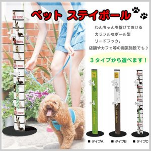 ペットステイポール 繋ぐ 犬 カフェ お店 施設 玄関 庭 テラス 全3タイプ 散歩 NK|doanosoto