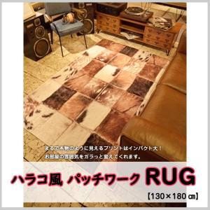 デザイン ラグ マット ハラコ風 パッチワーク プリント オシャレ W130×D180cm カフェ ディスプレイ ベッドルーム リビング 東谷 Azumaya AZ(RG-13) doanosoto