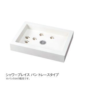 大型パン シャワー用 プレイスパン トレースタイプ 水受け ペット 水浴び シャンプー 水道 庭 水回り MLA-106|doanosoto