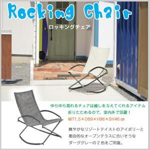 ロッキングチェア 折りたたみ 全2色 PVC 持ち運び アウトドア キャンプ レジャー テラス BBQ ベランダ プレゼント AZ3-204(RKC-191)|doanosoto