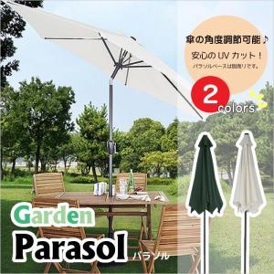 パラソル シェード 日よけ UVカット ベース付 パラソル立て セット 角度調整付 ガーデン 庭 テラス 全2色 AZ2-184 RKC-527 528|doanosoto