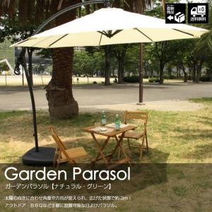 パラソル ガーデンパラソル シェード 日よけ 庭 テラス Laterne BBQ プール カフェ 施設 全2色 AZ24-189 ( RKC-529 )|doanosoto