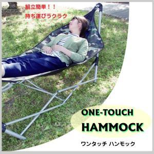 ハンモック 迷彩 収納袋付 カモフラージュ ワンタッチ 簡単 持ち運び キャンプ アウトドア AZ2-219 RKC-537CM|doanosoto