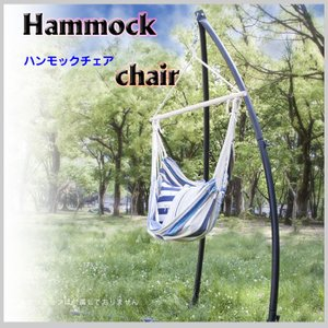 ハンモック チェア アウトドア キャンプ テラス 椅子 遊び 癒し AZ2-219 RKC-538BL BBQ イス 人気 AZ24-225|doanosoto