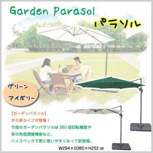パラソル ガーデン 日よけ 庭 テラス 360度回転 角度調整 開閉レバー 全2色 ベース付 AZ(RKC-629)|doanosoto