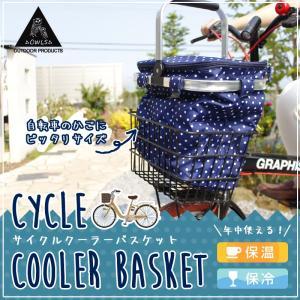 サイクルクーラーバスケット クーラーバッグ 保冷 保温 ブルー ドット 水玉 自転車 コンパクト 軽量 シングルレバー AM-P6 SAS1832|doanosoto