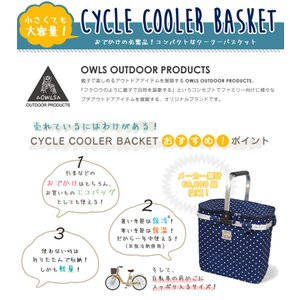サイクルクーラーバスケット クーラーバッグ 保冷 保温 ブルー ドット 水玉 自転車 コンパクト 軽量 シングルレバー AM-P6 SAS1832 doanosoto 02