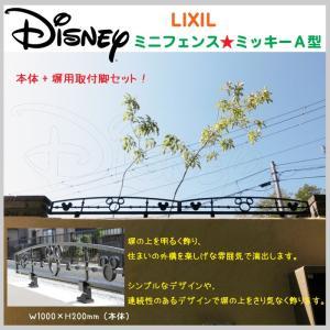 ディズニー ミニフェンス ミッキーA型 Disney MICKEY リクシル LIXIL 脚付 庭 塀 ディスプレイ 囲い アクセント ガーデニング エントランス 玄関|doanosoto
