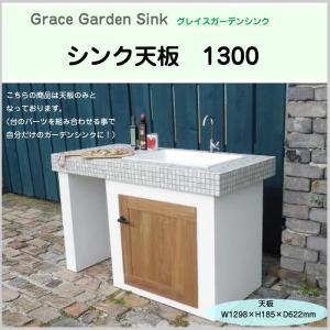 ガーデンシンク 屋外 キッチン 天板 1300 タイル 流し台 ガーデンファニチャー BBQ 庭 全4色 GRACE GARDEN SINK GA-334|doanosoto