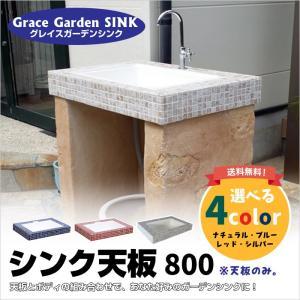 ガーデンシンク 屋外 キッチン シンク天板 800 タイル  流し台 全4色 BBQ GRACE GARDEN SINK グレイス GA-334|doanosoto