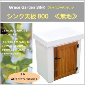 ガーデンシンク 屋外 キッチン シンク天板 800 無地 白 ホワイト 流し台 BBQ カスタム 庭 GRACE GARDEN SINK グレイス GA-334|doanosoto