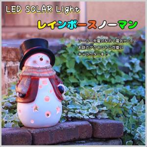 LED ソーラーライト レインボー スノーマン 雪だるま クリスマス 灯り ライト ガーデン 庭 ポーチ テラス 室内外 自動変色 照明 CR-93(SLR23)|doanosoto