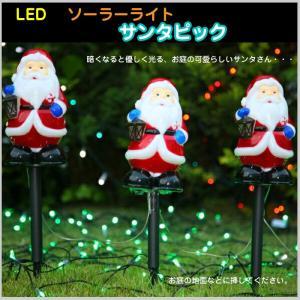 イルミネーション LED ソーラーライト サンタピック 庭 ガーデン 充電 エコ クリスマス オブジェ コロナ CR-94|doanosoto