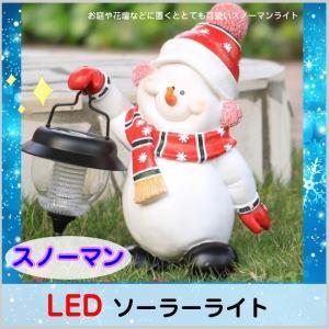 イルミネーション LED ソーラーライト サンタ スノーマン 雪だるま 庭 ガーデン 充電 エコ クリスマス オブジェ コロナ CR-93|doanosoto